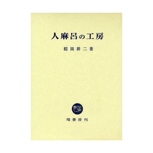 人麻呂の工房/稲岡耕二