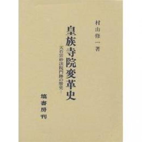 皇族寺院変革史 天台宗妙法院門跡の歴史/村山修一