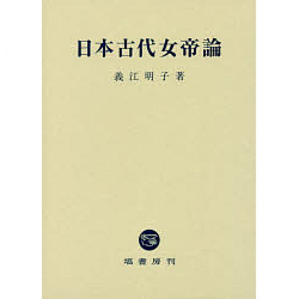 日本古代女帝論/義江明子