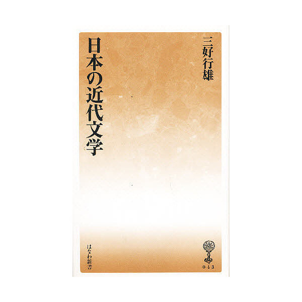 日本の近代文学