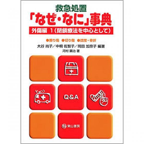 救急処置「なぜ・なに」事典 外傷編1/大谷尚子/河村顕治