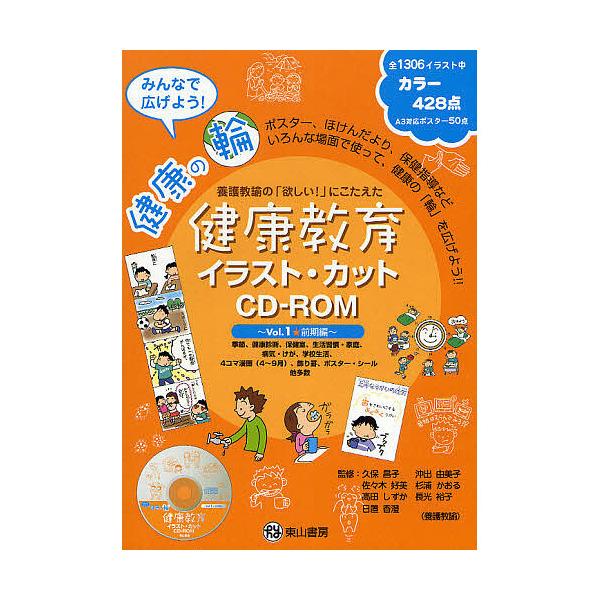 健康教育イラスト・カットCD-ROM1