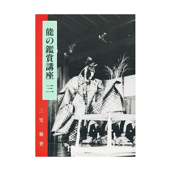 能の鑑賞講座 3/三宅襄