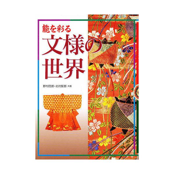 能を彩る文様の世界/野村四郎/北村哲郎