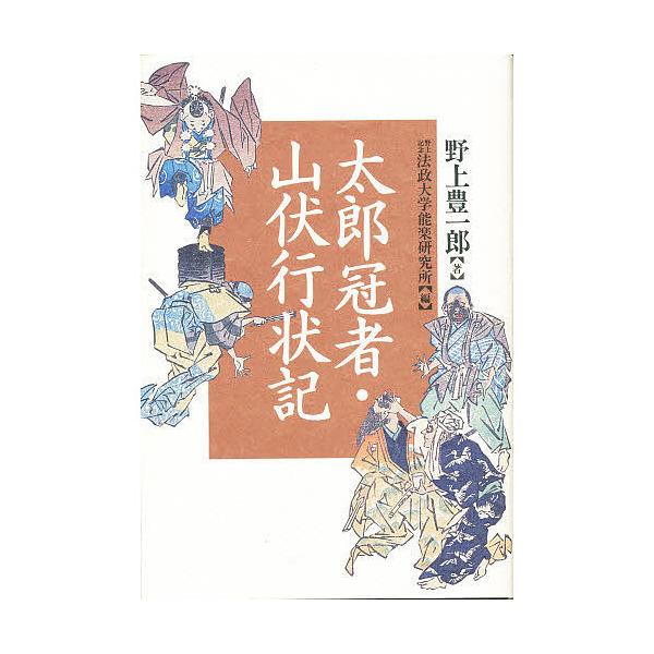 太郎冠者・山伏行状記/野上豊一郎