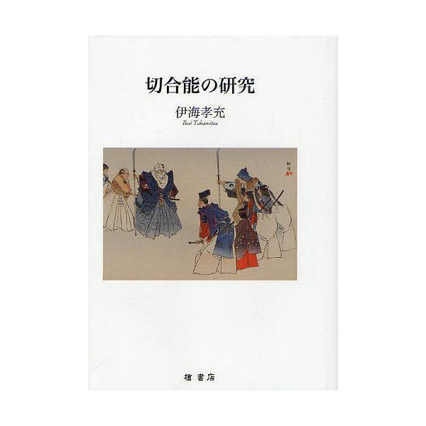 切合能の研究/伊海孝充