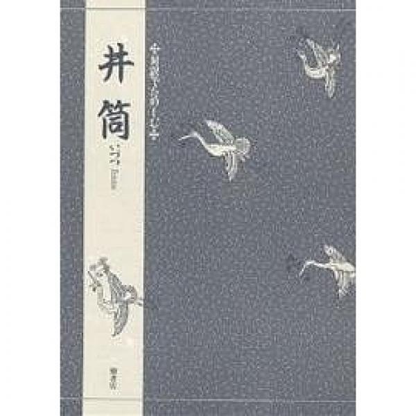 井筒/三宅晶子