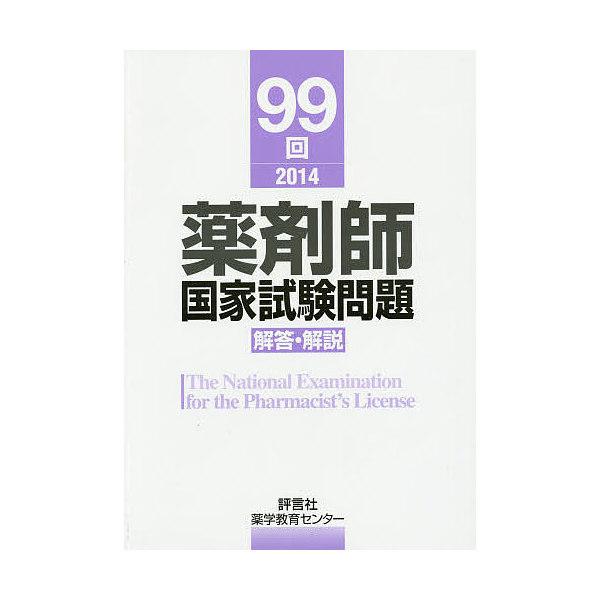 薬剤師国家試験問題解答・解説 99回(2014)/薬学教育センター