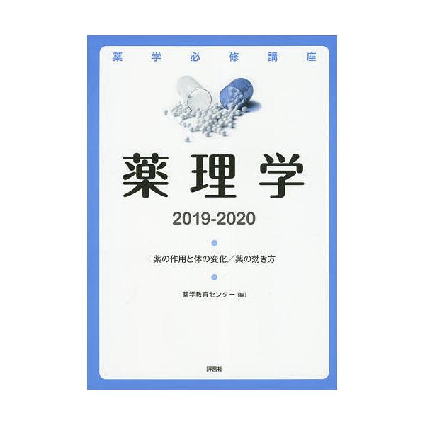薬学必修講座薬理学 2019-2020/薬学教育センター