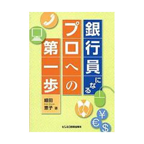 銀行員になる-プロへの第一歩-/細田恵子