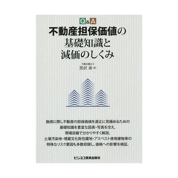 Q&A不動産担保価値の基礎知識と減価のしくみ/黒沢泰