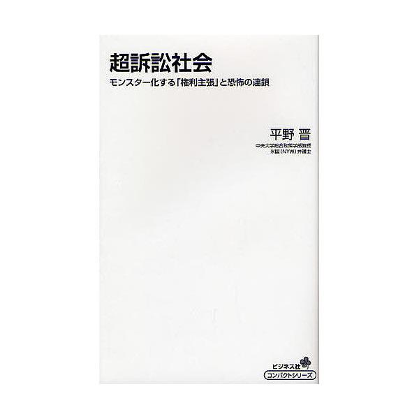 超訴訟社会 モンスター化する「権利主張」と恐怖の連鎖/平野晋