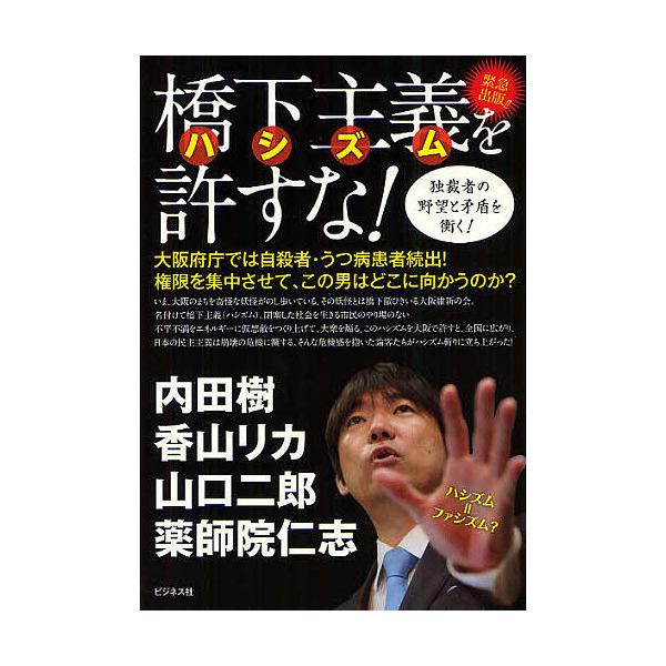 橋下主義(ハシズム)を許すな!/内田樹/山口二郎/香山リカ