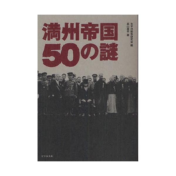 満州帝国50の謎/太平洋戦争研究会/森山康平