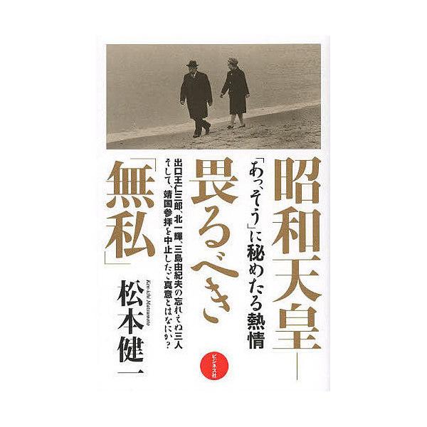 昭和天皇-畏るべき「無私」/松本健一