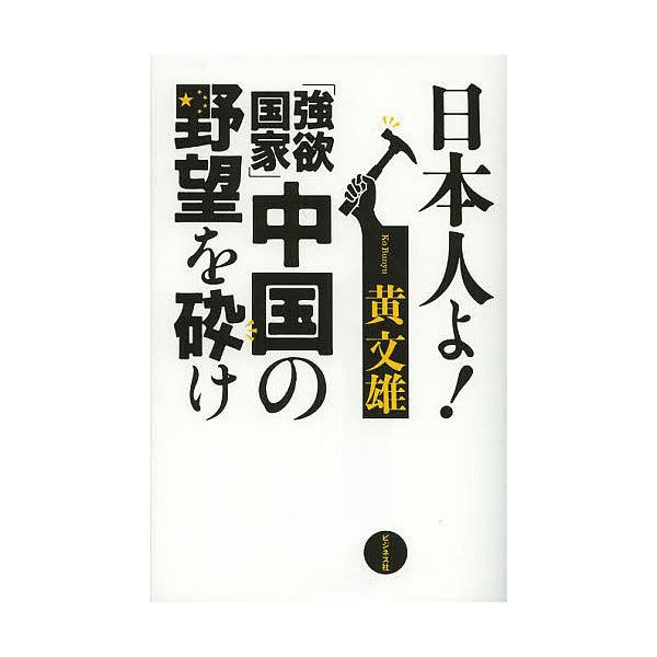 日本人よ!「強欲国家」中国の野望を砕け/黄文雄