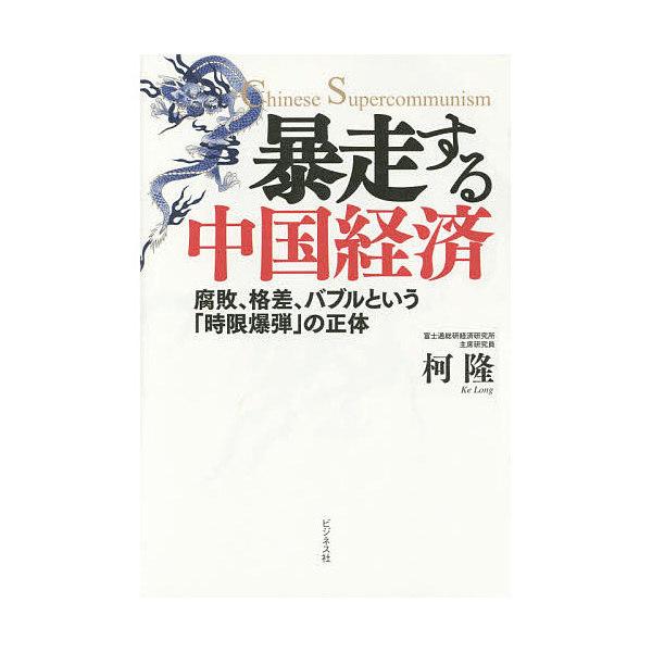 暴走する中国経済 腐敗、格差、バブルという「時限爆弾」の正体 Chinese Supercommunism/柯隆