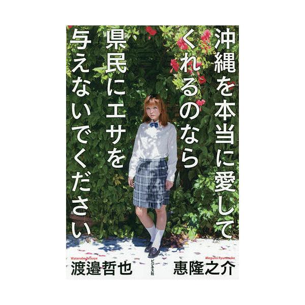 沖縄を本当に愛してくれるのなら県民にエサを与えないでください/惠隆之介/渡邉哲也