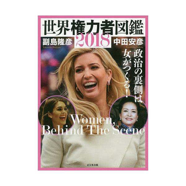 世界権力者図鑑 2018/中田安彦/副島隆彦