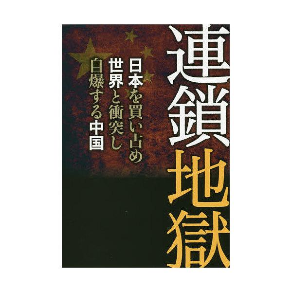 連鎖地獄 日本を買い占め世界と衝突し自爆する中国/宮崎正弘