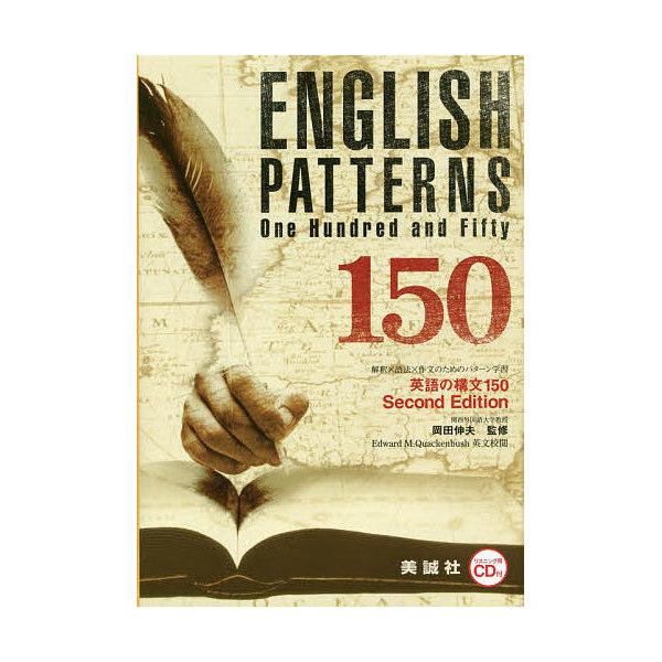 英語の構文150 Second Edition