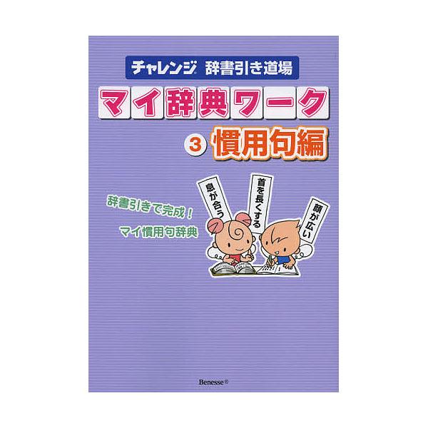 マイ辞典ワーク チャレンジ辞書引き道場 3