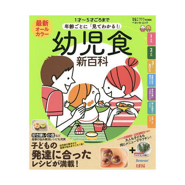 最新年齢ごとに「見てわかる!」幼児食新百科 1才~5才ごろまでこれ1冊でOK! たまひよ新百科シリーズ