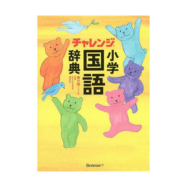 LOHACO - チャレンジ小学国語辞...