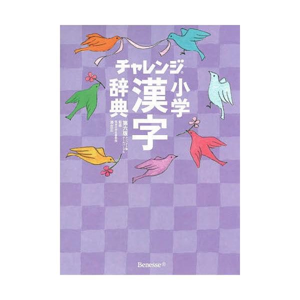 チャレンジ小学漢字辞典 コンパクト版クールパープル/湊吉正
