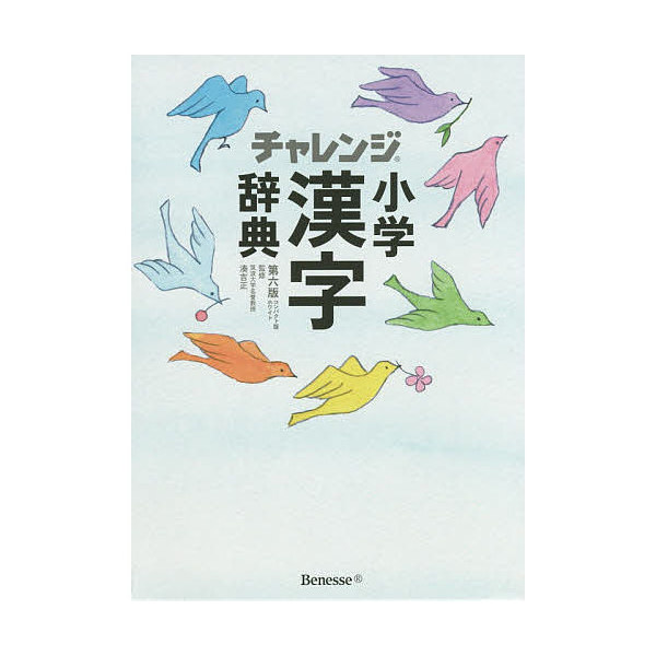 チャレンジ小学漢字辞典 コンパクト版ホワイト/湊吉正