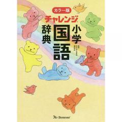 チャレンジ小学国語辞典/湊吉正