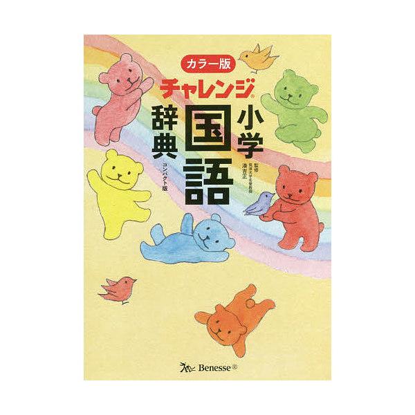 チャレンジ小学国語辞典 コンパクト版/湊吉正