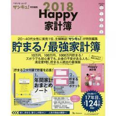 Happy家計簿 2018