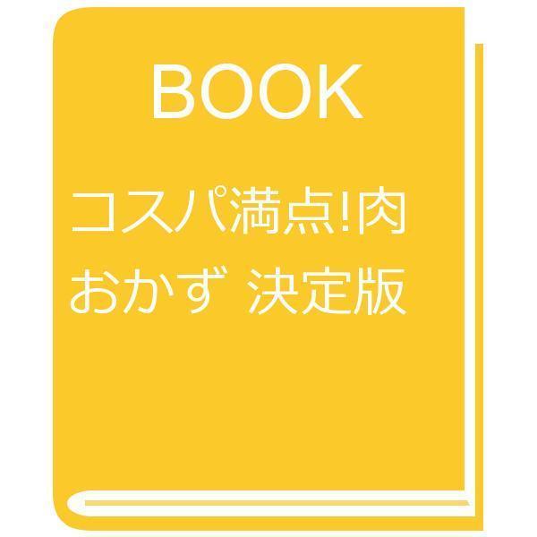 コスパ満点!肉おかず 決定版/レシピ