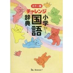 小学国語辞典 コンパクト版 ...