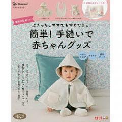 簡単!手縫いで赤ちゃんグッズ ぶきっちょママでもすぐできる!