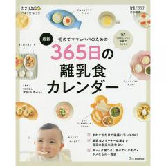 初めてママ&パパのための365日の離乳食カレンダー 最新/太田百合子