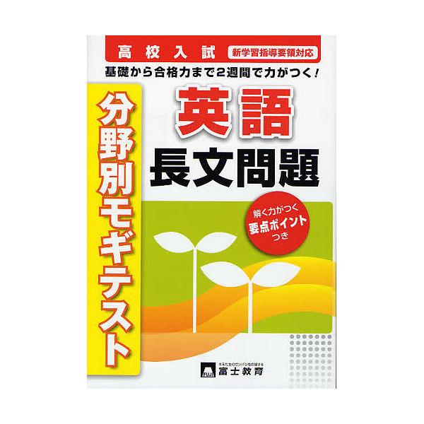 英語長文問題 高校入試