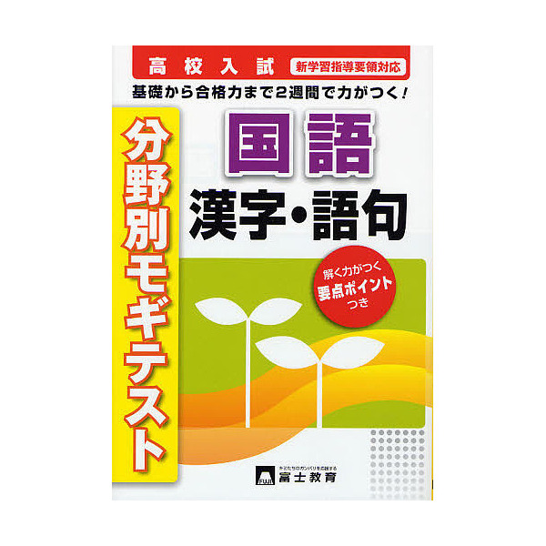 国語漢字・語句 高校入試
