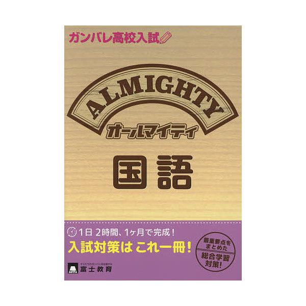 高校入試オールマイティ国語 〔2017〕
