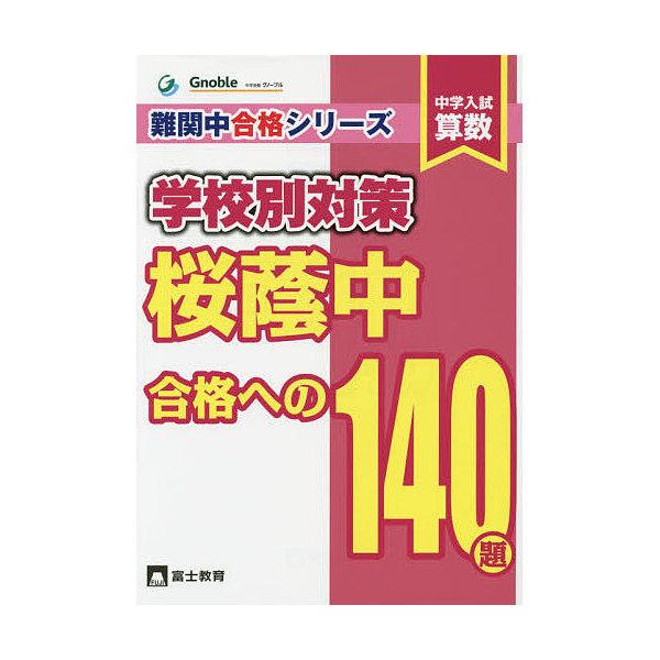 中学入試算数難関中合格シリーズ学校別対策 2