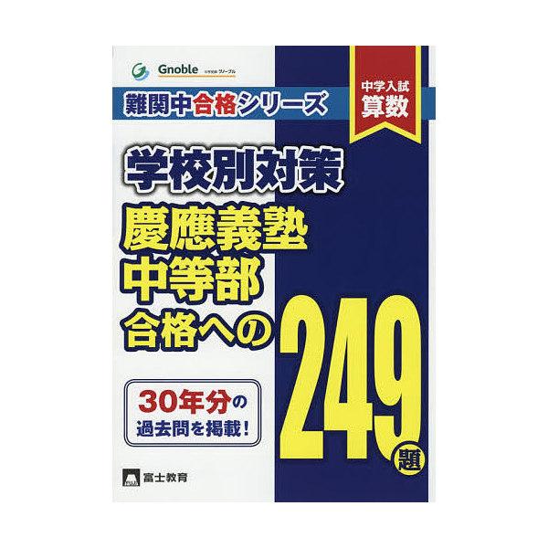 中学入試算数難関中合格シリーズ学校別対策 7