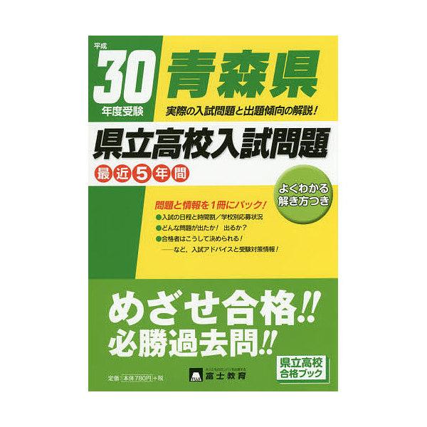 青森県県立高校入試問題 30年度受験