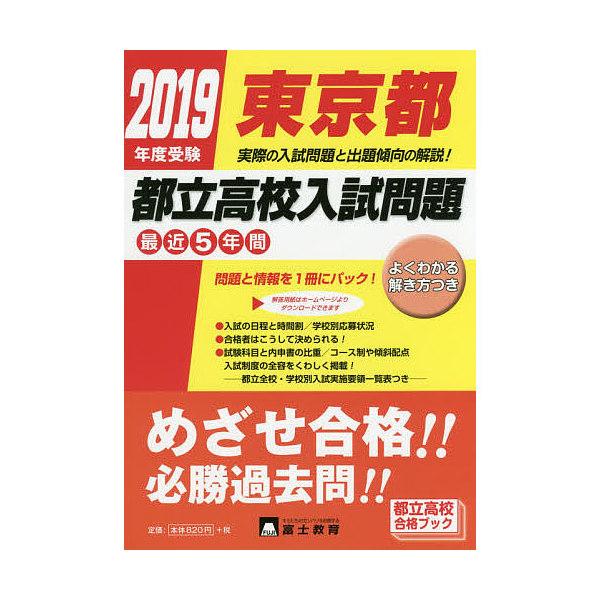 東京都都立高校入試問題 2019年度受験
