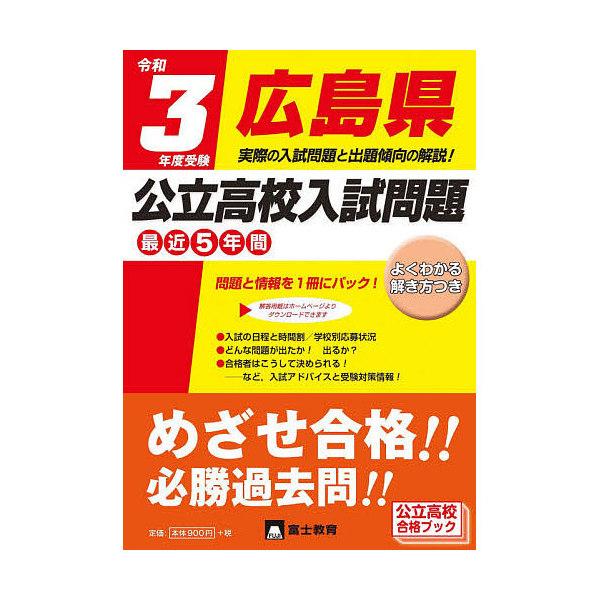 県 高校 入試 公立 広島