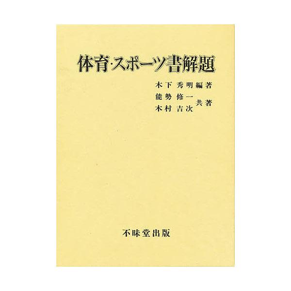 体育・スポーツ書解題/木下秀明/能勢修一/木村吉次