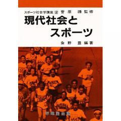 現代社会とスポーツ/粂野豊