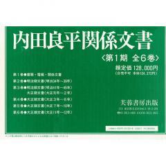 内田良平関係文書 第1期 全6巻