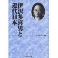 伊沢多喜男と近代日本/大西比呂志