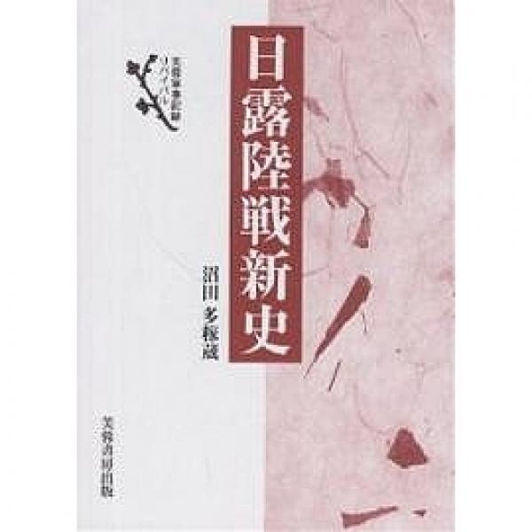 日露陸戦新史 新装版/沼田多稼蔵